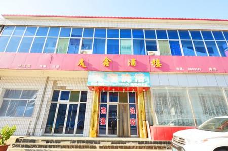 忻州奇村温泉度假区宏鑫酒楼