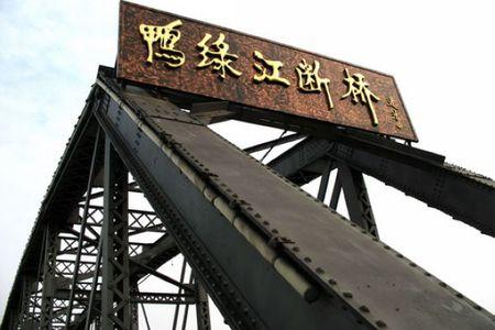 >山海关北戴河哈尔滨满洲里呼伦贝尔丹东朝鲜13日游