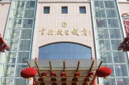 【济宁京杭假日饭店】地址:济宁市市中区运河城c座