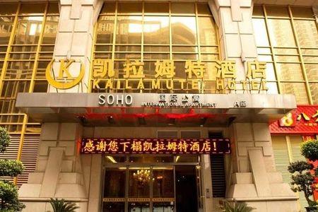 酒店拥有中式,现代,欧式风格的各式中高档客房109间