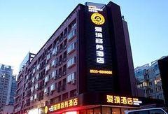 烟台爱璞商务酒店