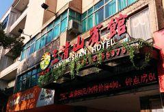 玉山三清山宾馆