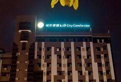 城市便捷酒店(南宁友爱南园一店)