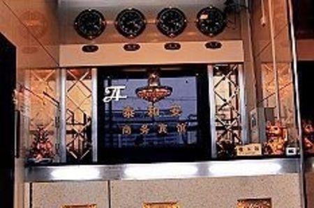 【武汉泰和安商务酒店】地址:武汉武昌区友谊大道118